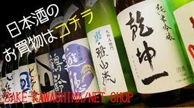 日本酒のお買物はこちら