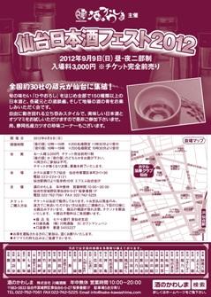 日本酒フェスト2012チラシ