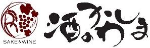 日本酒とワインの専門店「酒のかわしま」